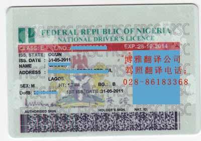 尼日利亚驾驶执照翻译-尼日利亚驾驶执照换中国驾照